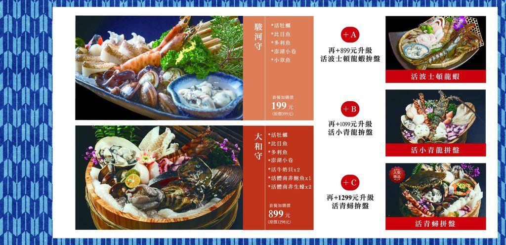 暮藏和牛鍋物menu菜單 壽星優惠08