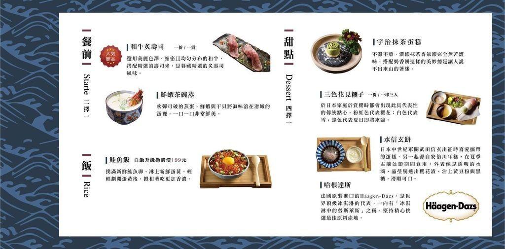 暮藏和牛鍋物menu菜單 壽星優惠01