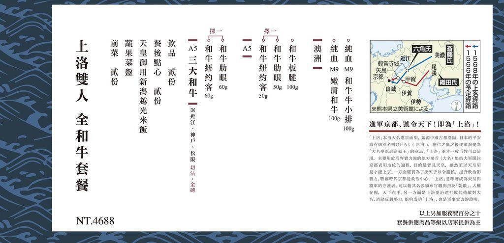 暮藏和牛鍋物menu菜單 壽星優惠06