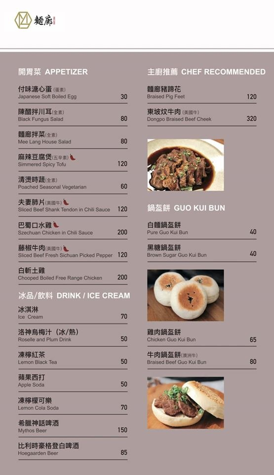 麵廊 公益路美食小吃 menu 菜單 價位 口水雞 抄手