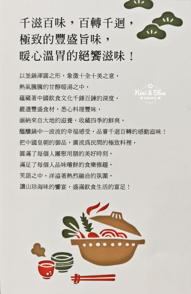 千波苑 菜單menu 停車場 台中沙鹿火鍋01