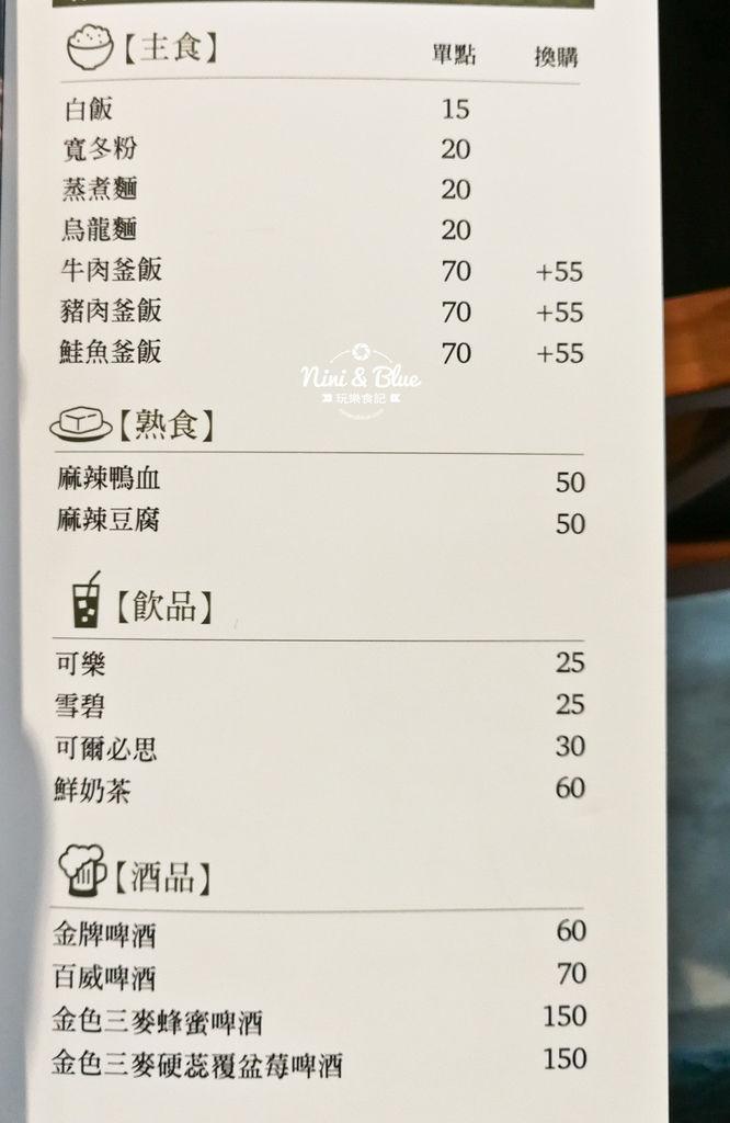台中沙鹿火鍋 千波苑鍋の物 菜單價位-11