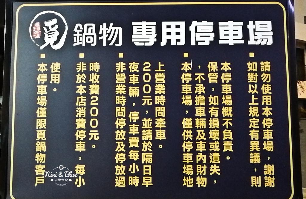 覓鍋物 菜單價格 台中沙鹿火鍋01