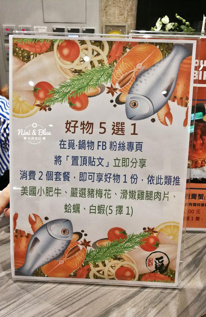 覓鍋物 菜單價格 台中沙鹿火鍋07