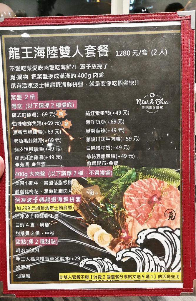 覓鍋物 菜單價格 台中沙鹿火鍋04
