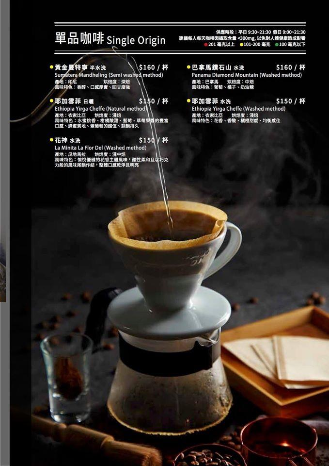想台中菜單 menu價位 台中不限時插座咖啡09