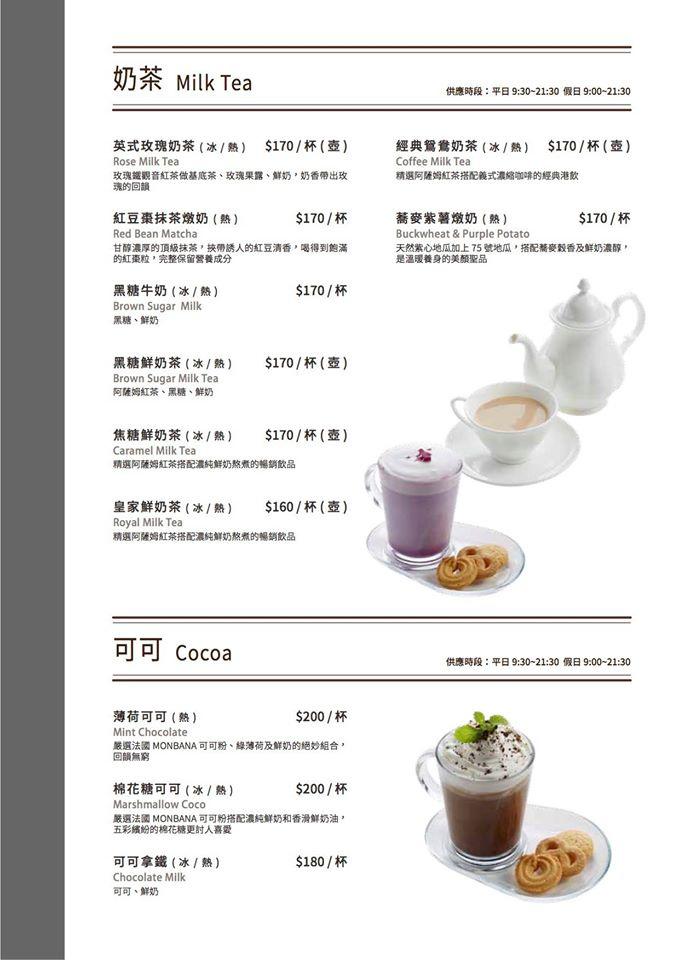 想台中菜單 menu價位 台中不限時插座咖啡11