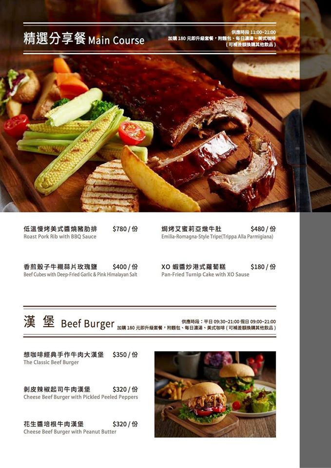 想台中菜單 menu價位 台中不限時插座咖啡05