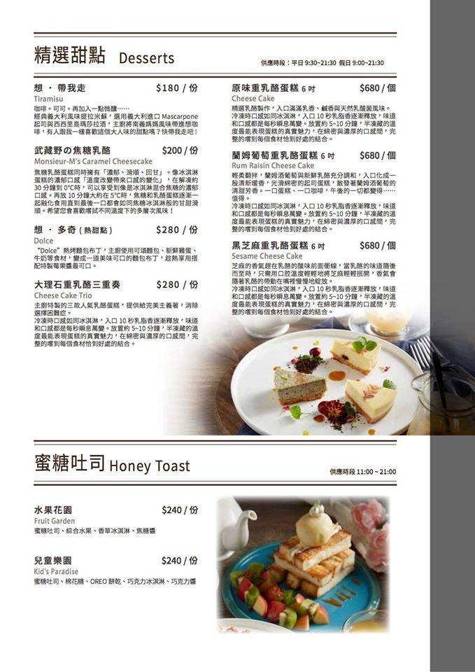 想台中菜單 menu價位 台中不限時插座咖啡03