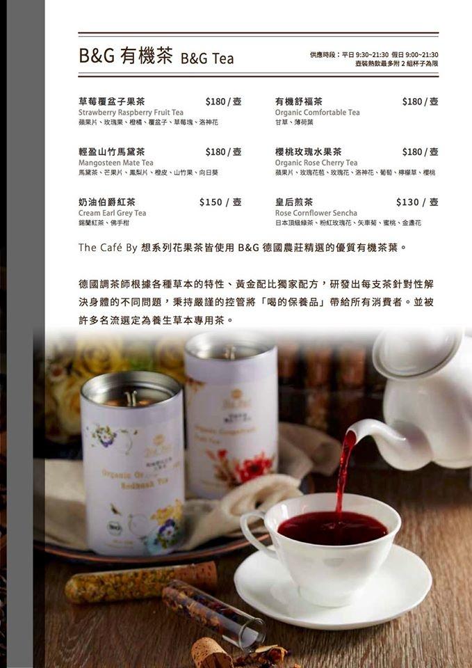 想台中菜單 menu價位 台中不限時插座咖啡19