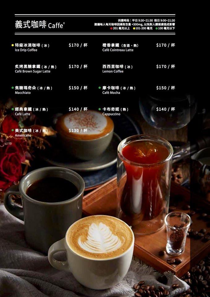 想台中菜單 menu價位 台中不限時插座咖啡14