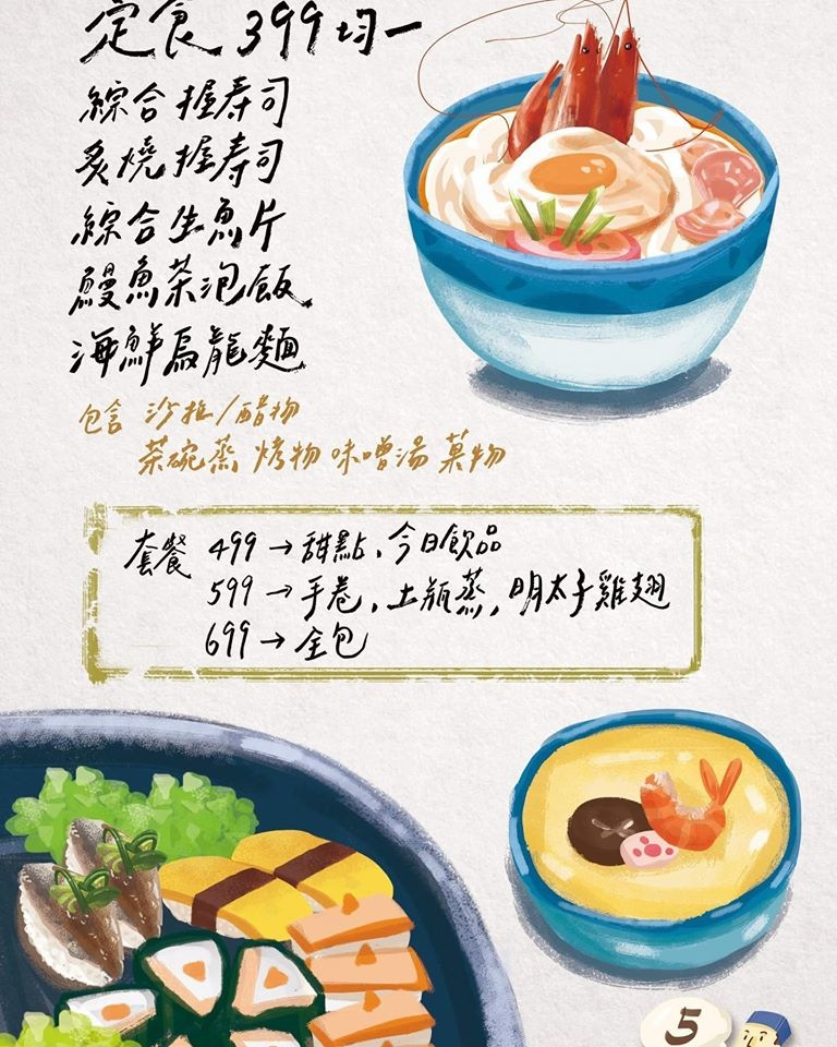 望月家 菜單價位 台中壽司 忠明路美食06