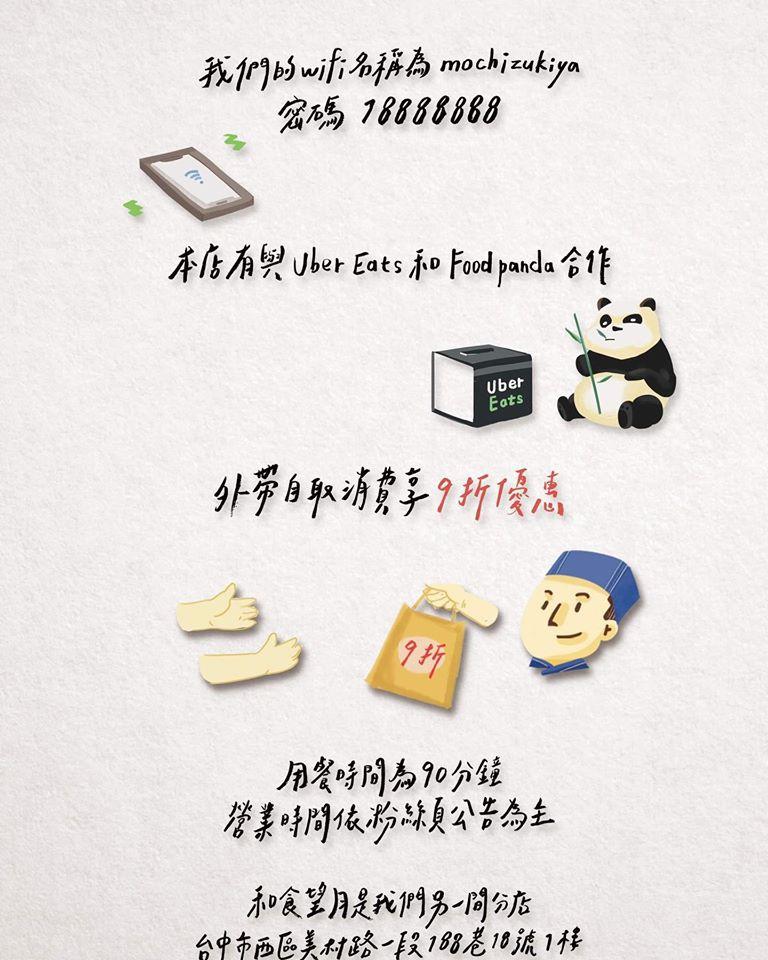 望月家 菜單價位 台中壽司 忠明路美食05