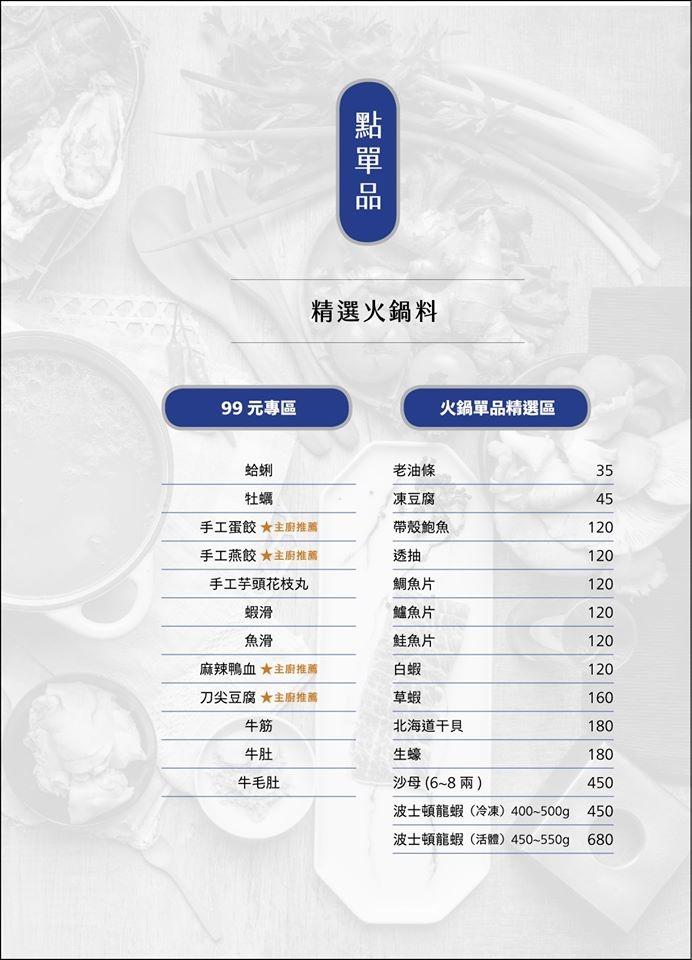 天圓地方職人鍋物 菜單價位10