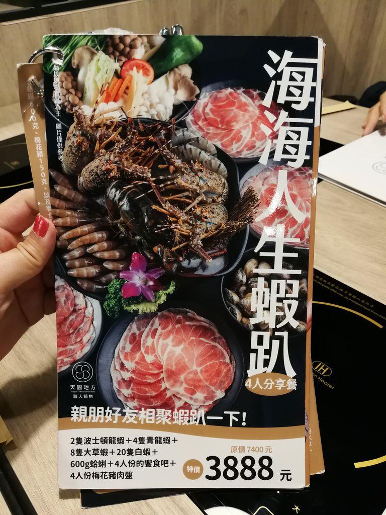 天圓地方職人鍋物 菜單價位04