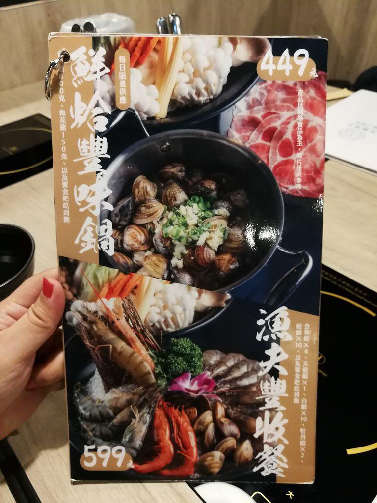 天圓地方職人鍋物 菜單價位02