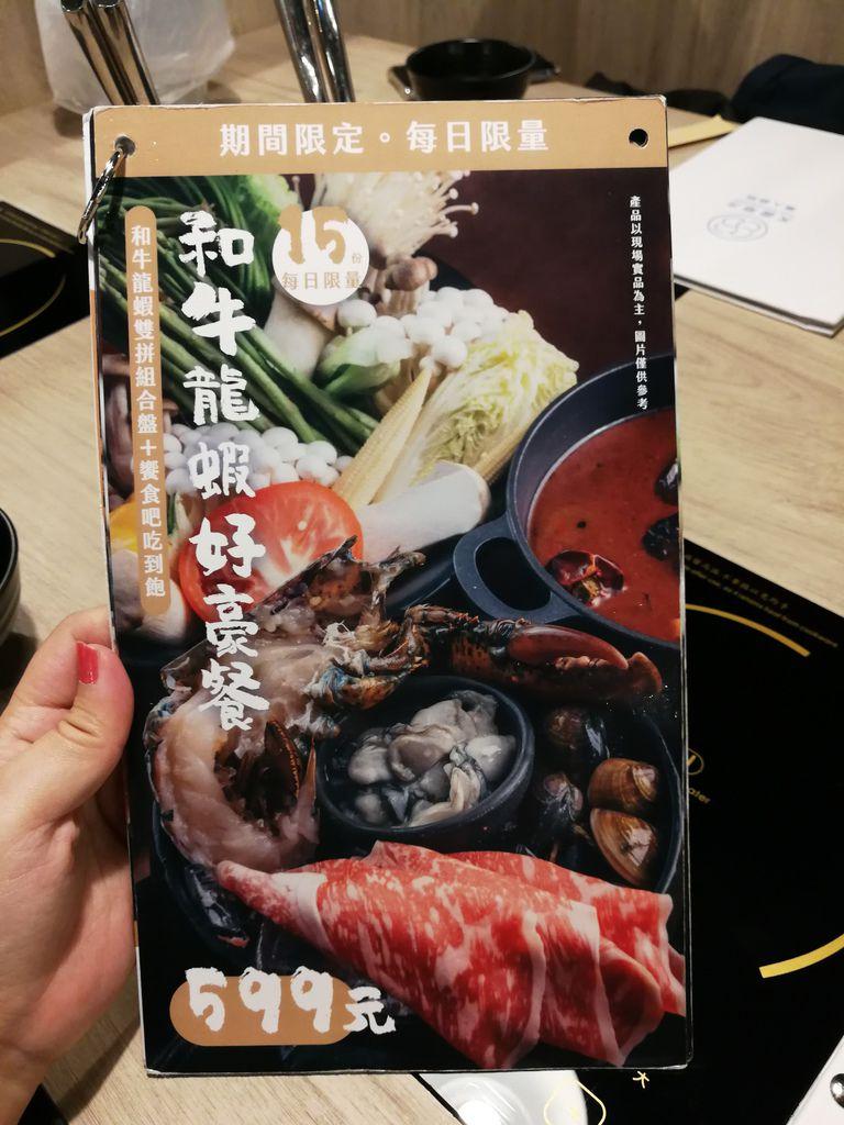 天圓地方職人鍋物 菜單價位01