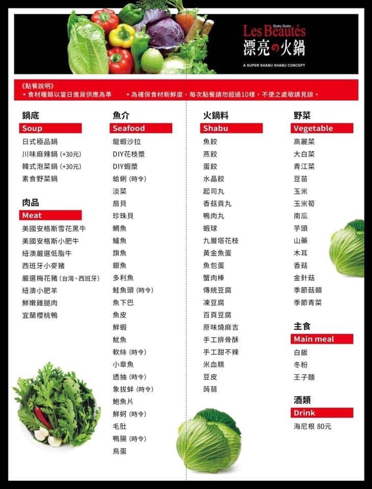 漂亮火鍋 菜單價位menu