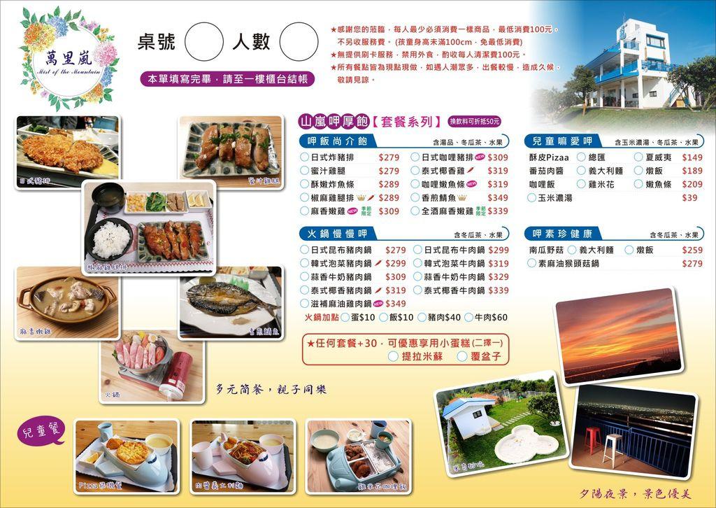萬里嵐 菜單 台中夜景餐廳 1