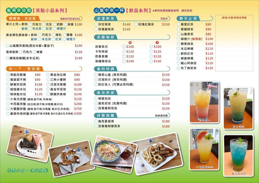 萬里嵐 菜單 台中夜景餐廳 12