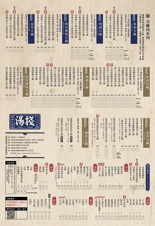 台中火鍋 湯棧中清店菜單 沙茶 41