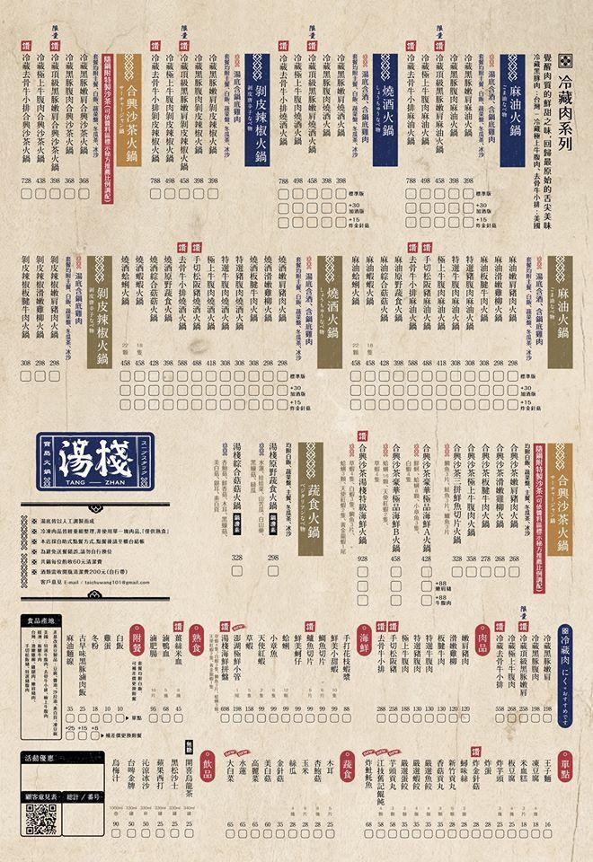 台中火鍋 湯棧中清店菜單 沙茶 40