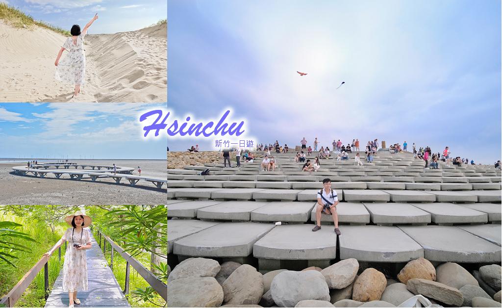 新竹景點 17公里海岸線自行車道一日遊行程 懶人包
