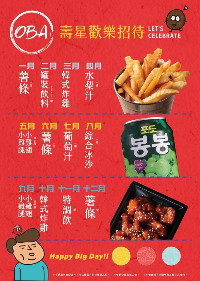 O八韓食 韓式料理台中店員林店 菜單價位壽星優惠 2
