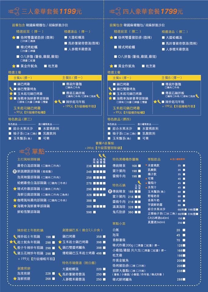 O八韓食 台中店 菜單價位menu 2