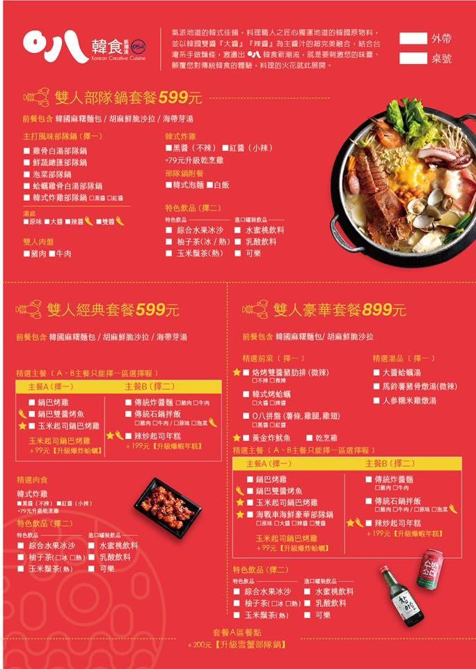 O八韓食 台中店 菜單價位menu 1
