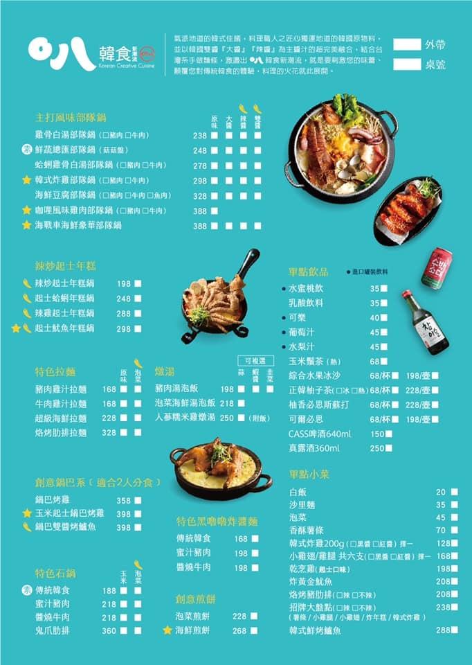 O八韓食 員林店 菜單價位menu 1