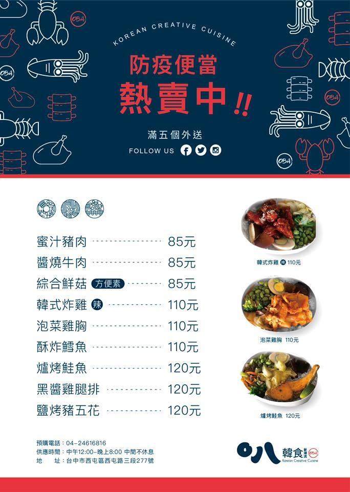 O八韓食 韓式料理台中店員林店 菜單價位壽星優惠 1
