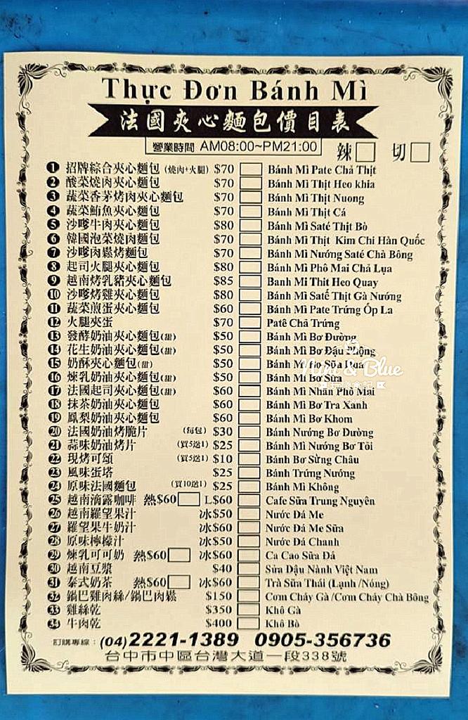 BOB火車站 越南麵包 食尚玩家 菜單.jpg