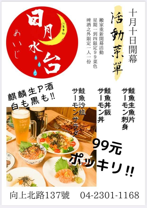 日月水台 菜單價位Menu 01.jpg