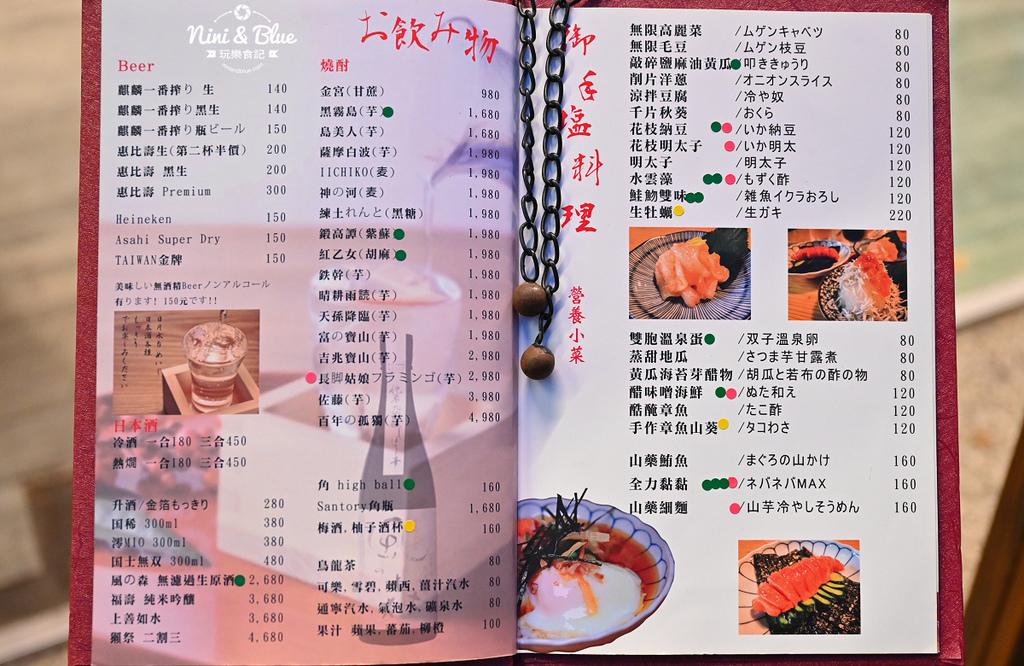 日月水台 菜單價位Menu 02.jpg
