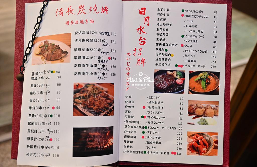 日月水台 菜單價位Menu 05.jpg