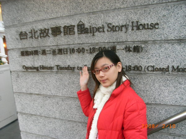2008-02-10台北故事館