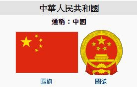 中國.JPG