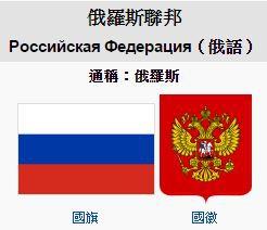 俄羅斯Russia.JPG