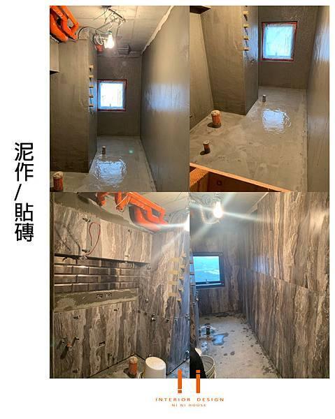 泥作 貼磚-1.jpg