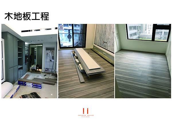 木地板工程.jpg