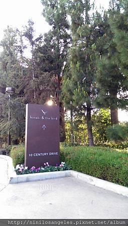 轉進高級公寓看到的餐廳標示