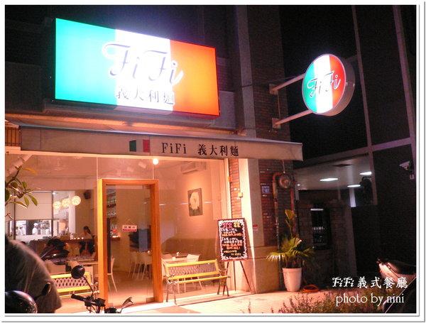 FiFi意式餐廳