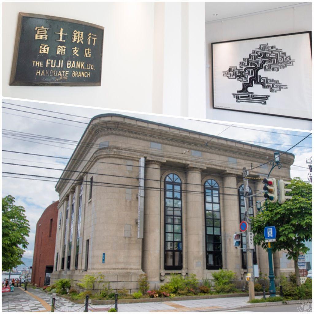 北海道 銀行 函館