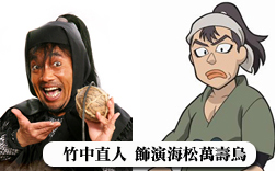 竹中直人 飾演海松萬壽烏.jpg