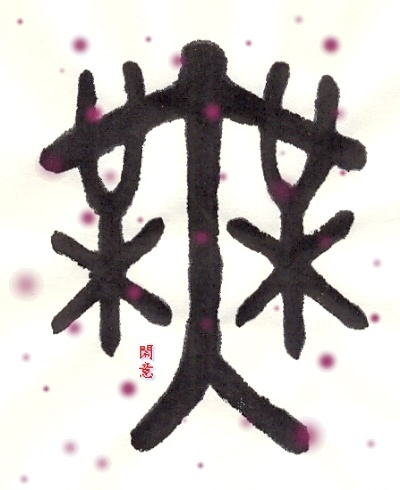 PIXNET oEmbed Profile  無 @ 漫談醍醐。字遊樂 :: 痞客邦 PIXNE