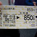 空港到名古屋站