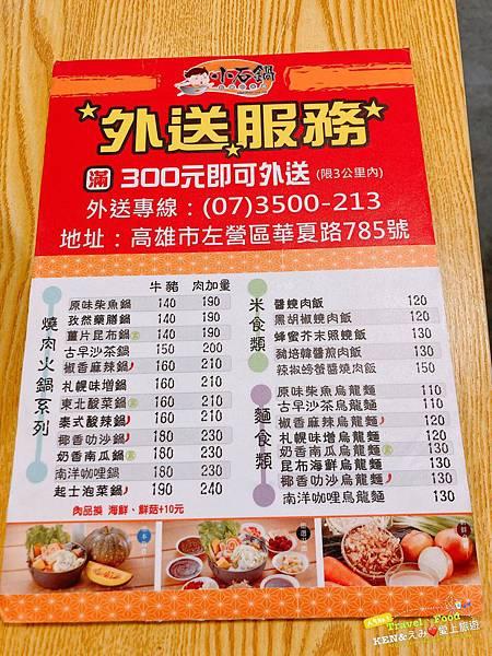 613小石鍋_200616_0010.jpg