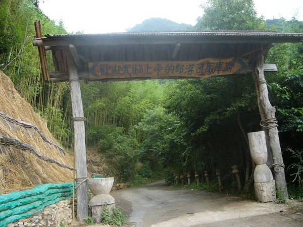 司馬庫斯部落的入口