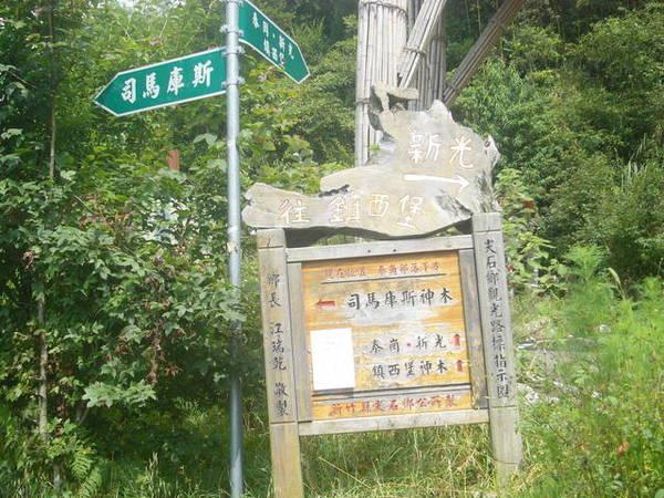 最後一個叉路了,往右是到鎮西堡,往左到司馬庫斯